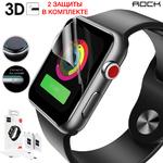 Защитная гидрогелевая пленка для Apple Watch ROCK Screen Protector