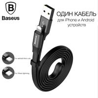 Кабель комбинированный Lightning и Micro USB Baseus Portable Cable