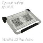 """Охлаждающая подставка для ноутбука Cooler Master U2 Plus Active (для 13"""", 13.3"""", 14"""", 14.1"""", 15"""", 15.4"""", 15.6"""", 16"""") Silver (Серебристый)"""
