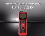 Лазерный дальномер ELITECH ЛД 15