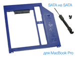 Оптибей SATA to SATA 9.5mm MacBook Pro slim dark blue