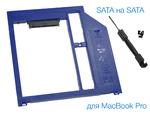 Оптибей SATA to SATA 9.5mm MacBook Pro slim dark blue