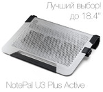 """Охлаждающая подставка для ноутбука Cooler Master U3 Plus Active (для 15"""", 15.4"""",15.6"""", 16"""", 17"""", 17.3"""", 18.4"""", 19"""") Silver (Серебристый)"""